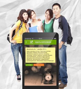 Органайзер студента screenshot 1