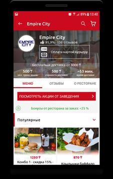 SuperMenu - доставка еды screenshot 5