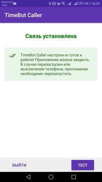 TimeBot Caller screenshot 1