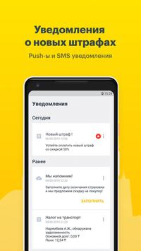 Штрафы screenshot 4