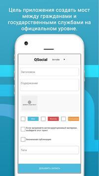 QSocial screenshot 1