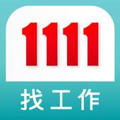 1111找工作 icon