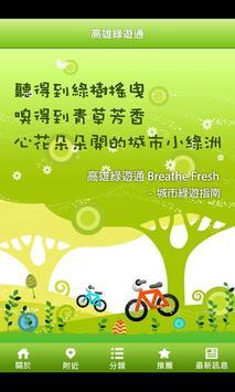 高雄綠遊通 poster