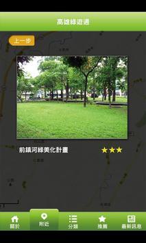 高雄綠遊通 screenshot 4
