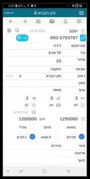 תוכנת תיווך Webtiv screenshot 3