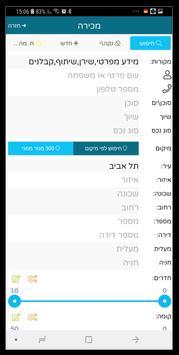 תוכנת תיווך Webtiv screenshot 1