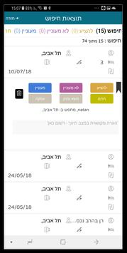 תוכנת תיווך Webtiv screenshot 5