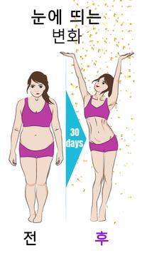 여성 피트니스  - 여성의 체중 감량을위 스크린샷 7