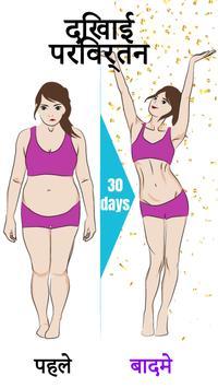 महिलाओं की व्यायाम - वजन कम करना ओं की व्यायाम घर स्क्रीनशॉट 7
