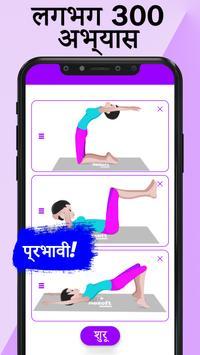 महिलाओं की व्यायाम - वजन कम करना ओं की व्यायाम घर स्क्रीनशॉट 4