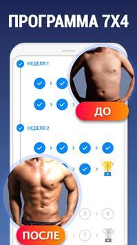 Тренировки для Дома скриншот 4