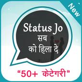 Status सब को हिला दे : Status जो दीवाना कर दे icon