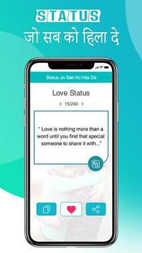 Status सब को हिला दे : Status जो दीवाना कर दे screenshot 3
