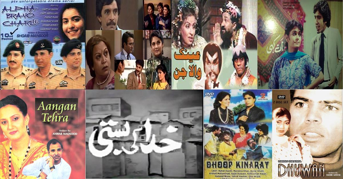 Old Pakistani Dramas: Pakistani Dramas for Android - APK Download