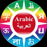 Learn Arabic phrases