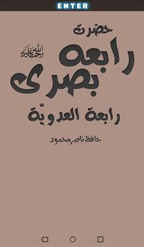 Hazrat Rabia Basri poster