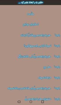 Hazrat Rabia Basri screenshot 1