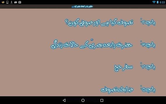 Hazrat Rabia Basri screenshot 2