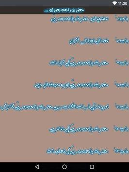 Hazrat Rabia Basri screenshot 5