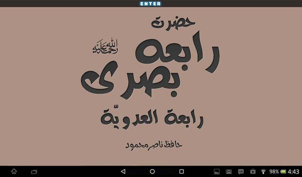 Hazrat Rabia Basri screenshot 6