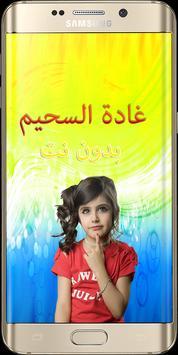 شاهد مقاطع فيديو غادة السحيم أروع البنات  بدون نت screenshot 1