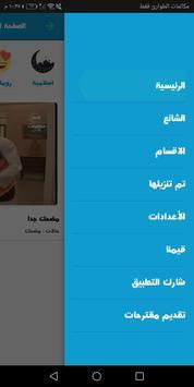 حالات فيديو screenshot 2