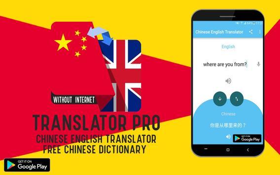 Translator Chinese English poster