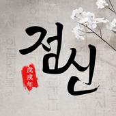 2019 점신 : 무료 오늘의 운세, 사주의 완전판 icon