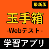 玉手箱 icon