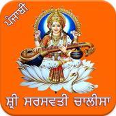 Saraswati Chalisa Punjabi icon