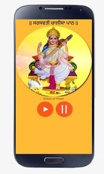 Saraswati Chalisa Punjabi screenshot 4