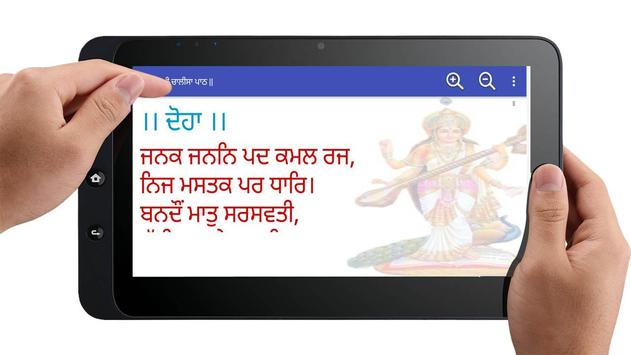 Saraswati Chalisa Punjabi screenshot 8
