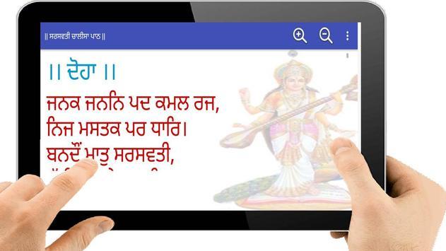 Saraswati Chalisa Punjabi screenshot 9