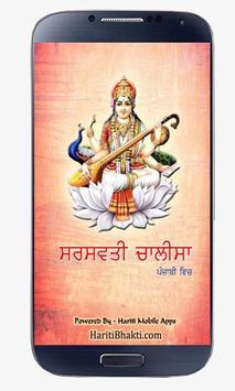 Saraswati Chalisa Punjabi poster