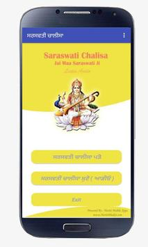 Saraswati Chalisa Punjabi screenshot 1