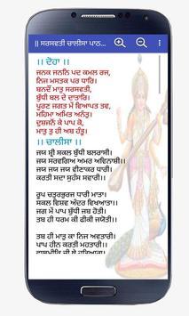 Saraswati Chalisa Punjabi screenshot 3