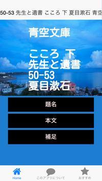 青空文庫 先生と遺書50-53 こころ 下  夏目漱石 poster