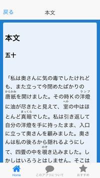 青空文庫 先生と遺書50-53 こころ 下  夏目漱石 screenshot 1