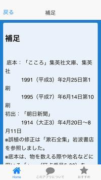 青空文庫 先生と遺書50-53 こころ 下  夏目漱石 screenshot 2