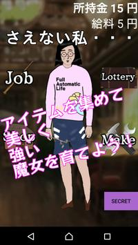 ハーマイオニー育成キット poster