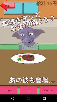 ハーマイオニー育成キット screenshot 1