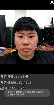 피부 저항 screenshot 1