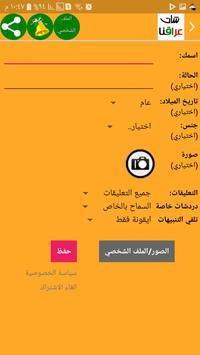 شات عراقنا screenshot 1