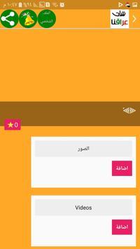 شات عراقنا screenshot 2