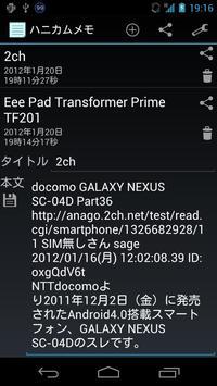 Honeycomb Memo screenshot 1