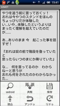 SimET screenshot 1