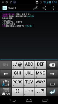 SimET screenshot 2