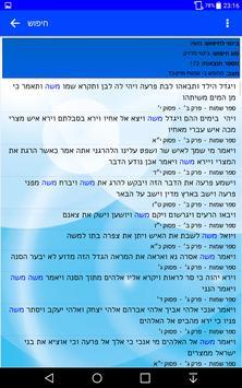 שניים מקרא captura de pantalla 10