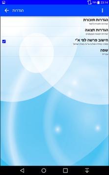 שניים מקרא captura de pantalla 12