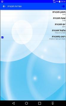 שניים מקרא captura de pantalla 13